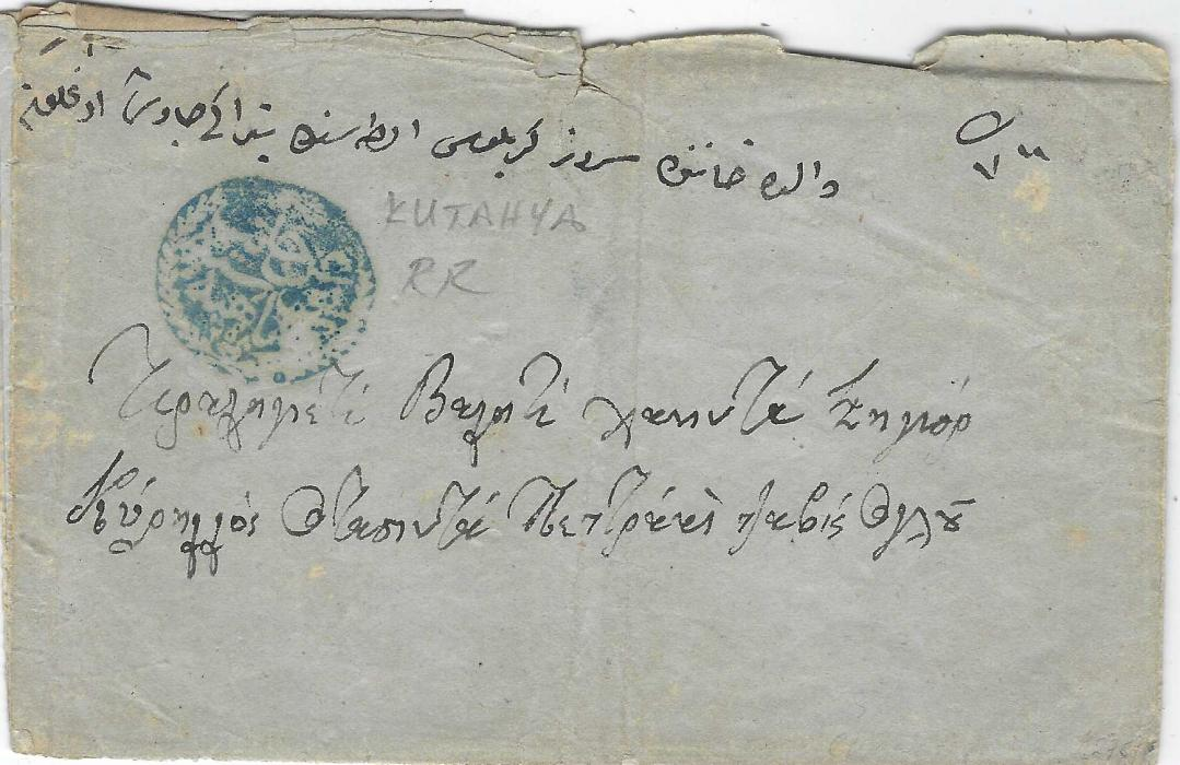 Turkey 1858 entire from Central Anatolia with fine blue negative seal of Kutahya (RR), with central vertical crease and generally fragile.