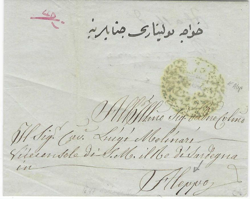 Syria (Ottoman Empire) 1847 folded flimsy cover addressed to Vice Consul of Sardinia from Alexandrette with Alep blue-green negative seal; fine appearance.