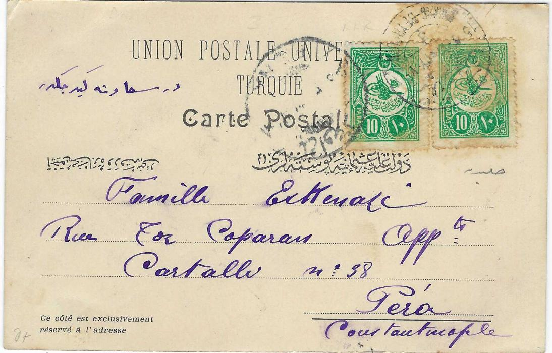 Syria (Ottoman Empire) 1911 (14/9) picture postcard of Alep addressed to Pera franked 1909 10pa. green (2) tied by DAMAS – BEYROUTH 3 TPO cds (RRR), some toning around stamp perfs