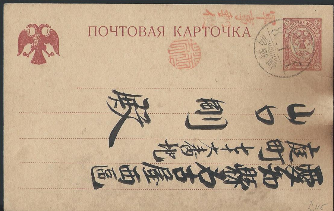 Russia  From Japan - Kerensky 5kop Happy New Year stationery card sent from Nagoya, cancelled by Field Post Office cds; some toning to card  at right, a scarce usage