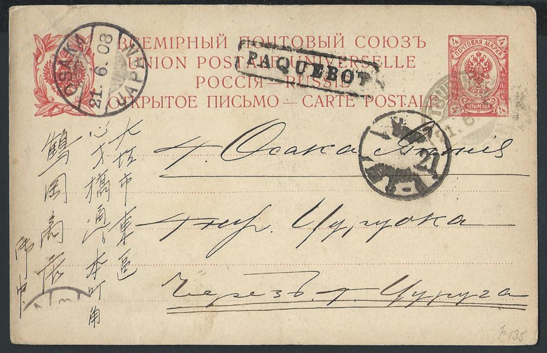 "Russia  1908 4kop stationery card sent from Vladivostok to Osaka via Tsuruga, cancelled by Japanese Tsduruga cds, alongside boxed ""PAQUEBOT"" handstamp and arrival Osaka cds. Nice and attractive maritime card"
