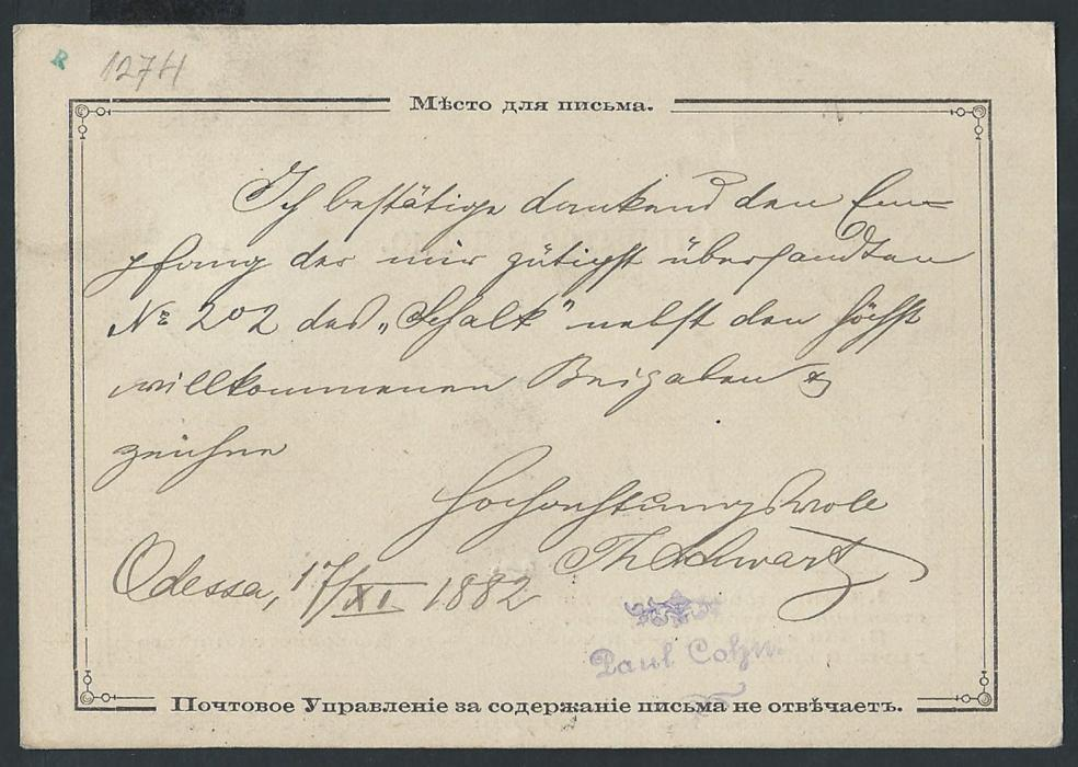 RUSSIA                              1882 formula card franked with 7kop, 1875 issue, tied by Odessa  cds, sent to Leipzig-Germany