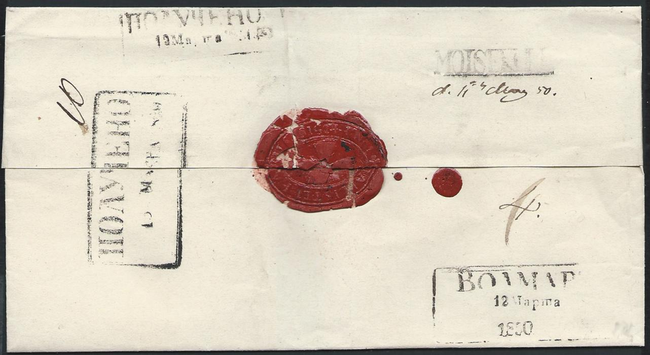 LATVIA 1850 Outer letter sheet from Moisekull via Volmar to Riga, bearing straight line MOISEKULL handstamp with date entered below in manuscript (Dobin 1.01) boxed WOLMAR date handstamp and arrival POLUCHENO with date receiver.