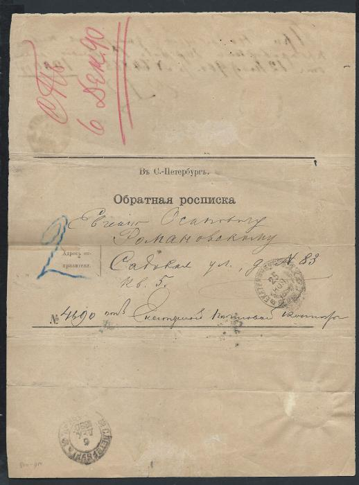 RUSSIA  1890. 13 November, return receipt with certificate of posting, from St Petersburg to Ekaterinburg, bearing 7kop blue (1889 issue) tied by small double circle St Petersburg cds. At the top manuscript notation about 1,000R sent with this letter to the same recipient at Ekaterinburg. Reverse shows Ekaterinburg 25.11 despatch and St Petersburg arrival 6 Dez. 1890
