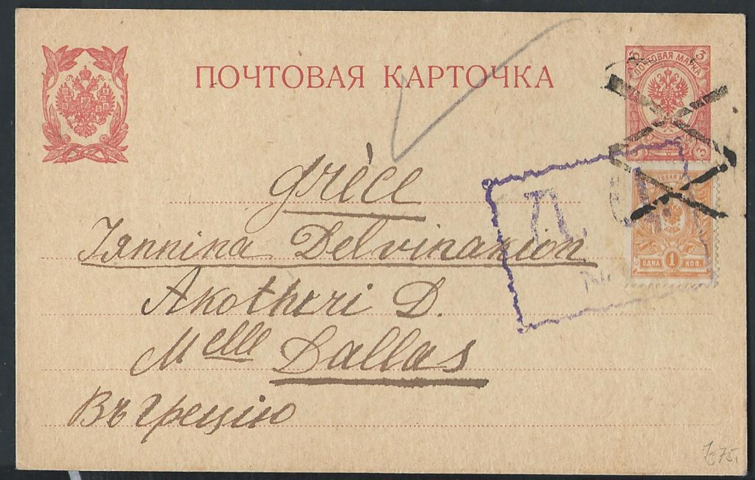 RUSSIA  1917. Uprated 3kop stationery card with 1kop (1912) cancelled by mute military XX handstamp sent to Greece, censored by boxed rectangular with ruffled single outer line �D.C. / No 435� used at Odessa during January/February 1917