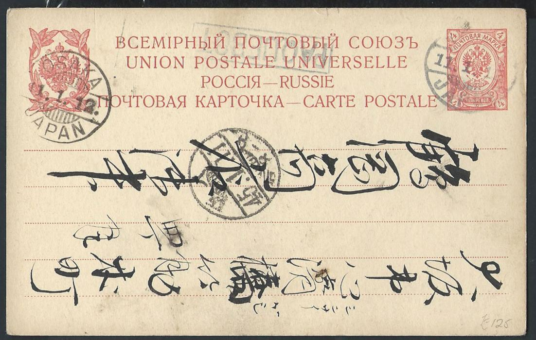 RUSSIA - Ship Mail Japan  1912, 4kop Imperial Eagle stationery card cancelled by Japanese OSAKA and native cds, alongside boxed �PAQUEBOT� handstamp