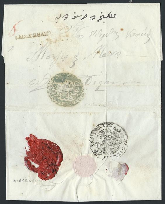 SERBIA – Disinfected mail 1848 outer letter sheet sent to Pest from Plovdiv. Entering Serbia disinfected at Aleksinac, quarantine station wax seal applied on reverse. Letter was transferred to the Serbian postal system and on the entry to the Austrian Hungarian Empire disinfected at Semlin quarantine station. Reverse shows handstamp of this quarantine. Rare double disinfection cover passing through three different postal systems.