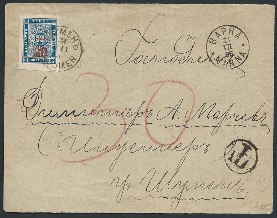 BULGARIA 1896 Unfranked cover posted from Varna to Shumen, taxed on arrival by imperforated 30st/50st 1895 surcharged postage due issue. Very rare commercial usage of this imperforated stamp.