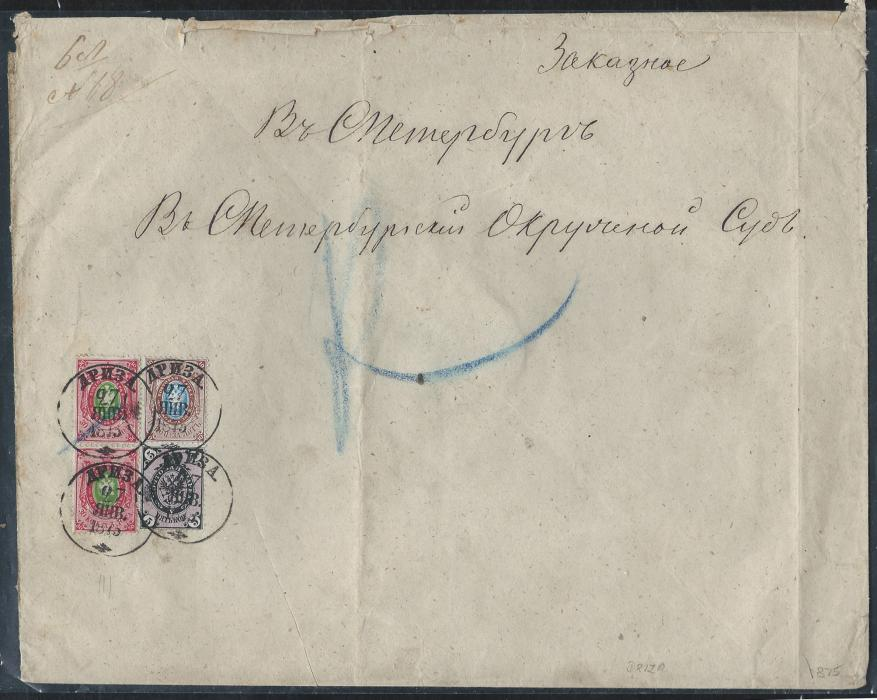 RUSSIA  1875 Large size registered cover franked with 5k+10k+2x30k (all 1866 issue horizontally laid paper) all cancelled by �DRIZA 27 JAN 1875� cds, sent to St Petersburg, arrival on reverse. Very scarce correctly franked for registered letter weight 6 lots
