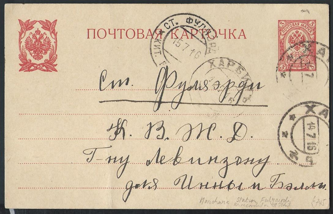 RUSSIA � Chinese Eastern Railway 1916 Imperial 3kop stationery card sent from Harbin to CER railway station FULYA-ERDI, where was arrival postmark of this very small post office applied.  Unrecorded on Russian stationery cards
